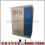 西安SBW-450KVA三相穩壓器、全自動帶補償