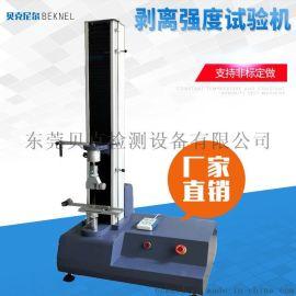 胶带剥离强度试验机东莞厂家直销供应