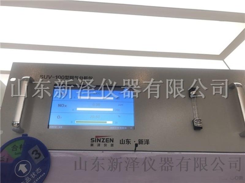 供应在线烟气CEMS连续排放检测系统**烟气监测仪