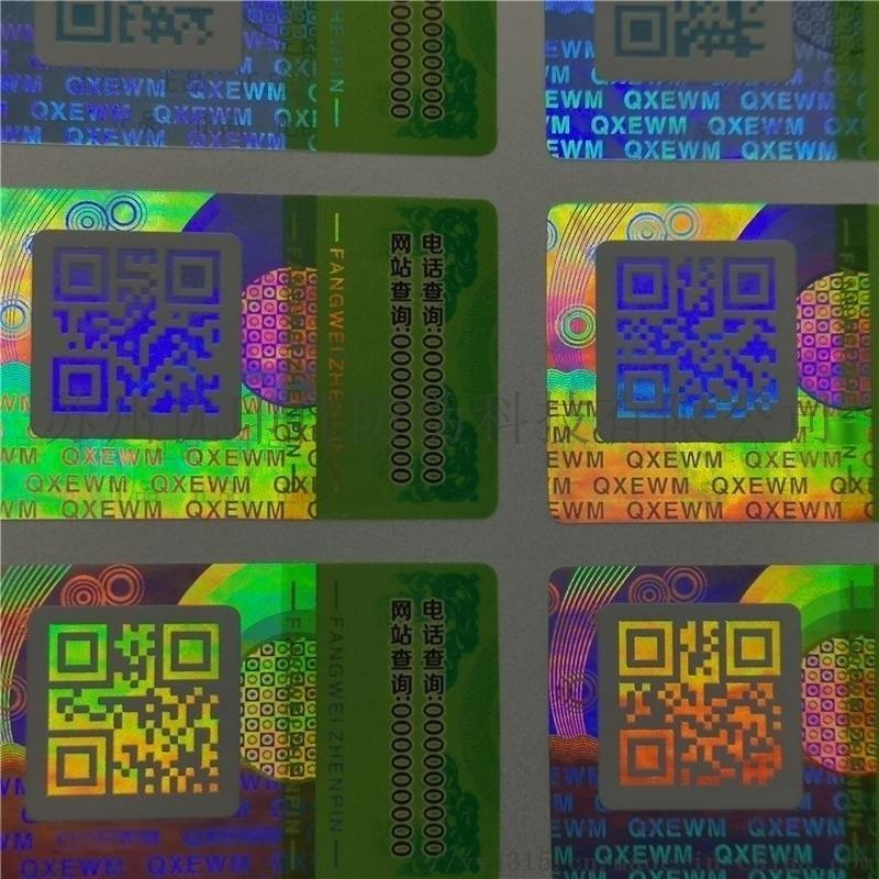 电话信息查询二维码标签制作 手机查询标签制作