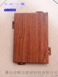 专业热转印木纹色铝单板厂家 弧形铝单板吊顶