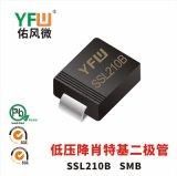 SSL210B SMB低压降肖特基二极管电流2A100V佑风微品牌