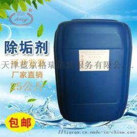 换热器清洗_水垢清洗剂_锅炉清洗剂浓缩型
