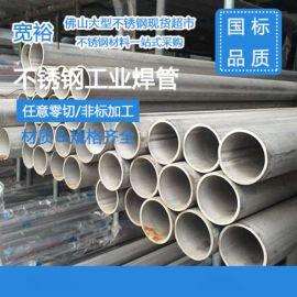 DN40不锈钢流体输送管304 不锈钢工业管