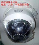 海康威視監控攝像頭回收,宇視攝像機回收,華爲監控設備回收