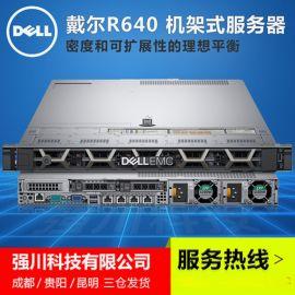 贵阳戴尔R640服务器总代理_贵州贵阳戴尔授权代理商