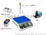 浙江6公斤RS485通讯输出接口电子称,7.5kg实现远程监控电子秤, 可连接PLC信号传输控制器的电子秤