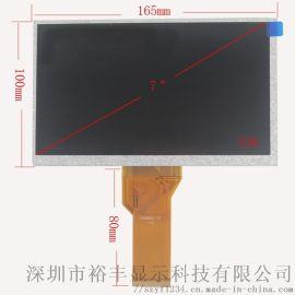 群创7寸液晶显示屏AT070TN94高性价比