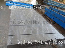大型铸铁T型槽平台/铸铁平台威岳厂家现货销售