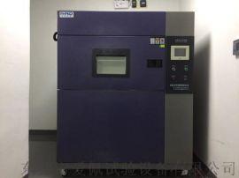 三厢式温度冲击试验箱,东莞高低温度冲击试验箱
