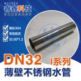 飲用水不鏽鋼管材價格 DN32不鏽鋼管材價格