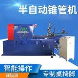 厂家专业金属加工机器 不锈钢半自动锥管机 缩管机