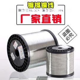 深圳厂家供应镀锡铜线0.8mm
