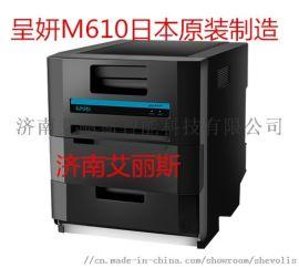 呈妍M610照片打印机华北地区总代理