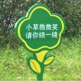 烤汽車漆絲印溫馨提示花草牌 園區規劃標識牌