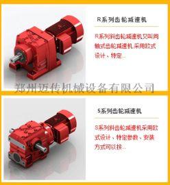 供应R齿轮减速机 R同轴式减速机 R斜齿轮减速电机