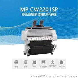 南京理光 cw2201sp 彩色寬幅多功能工程機
