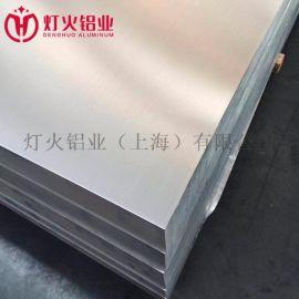 灯火铝业5083精细化超平精密铝板