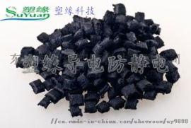 PA加碳纤导电塑料 高韧性高强度导电尼龙