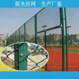 球场运动场围网 户外运动场围网 篮球场围网
