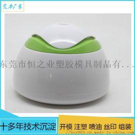 加湿器外壳开模注塑加工塑胶配件加工定制生产塑胶模具