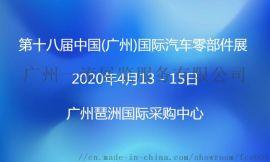 第十八届中国(广州)国际汽车零部件展览会