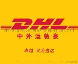东莞DHL快递:东莞DHL快递寄欧洲服务