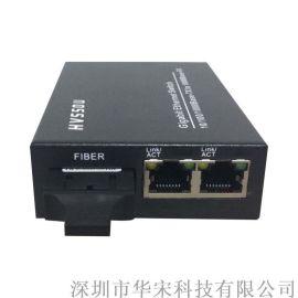 千兆1光2电光纤收发器光纤网络安防监控光电转换器