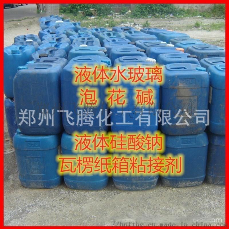 廠家直銷水玻璃 液體矽酸鈉 液體泡花鹼
