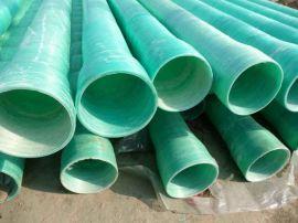 排污玻璃钢管道 大口径玻璃钢管道耐高温