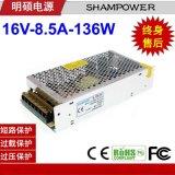 上普16V8.5A135W LED开关电源