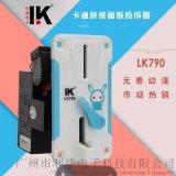LK790蓝白兔动漫卡通游戏机投币器