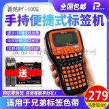 普贴标签机PT-100E电力网络布线固定资产