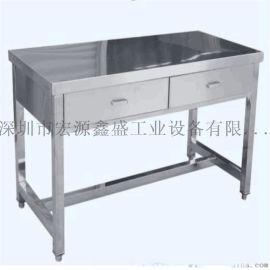 不锈钢工作台哪里买找深圳宏源鑫盛厂家