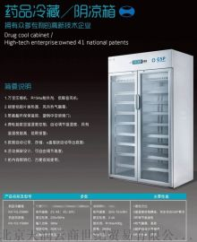 凯雪KX-YQ-ZS890药品阴凉柜双门冷藏展示柜
