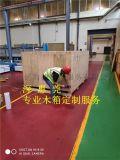 惠州陈江/惠环/仲恺设备木箱包装,熏蒸木箱公司