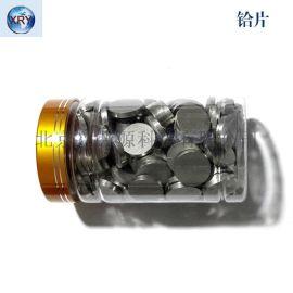 金屬鉿粒  高純鉿塊  高溫合金添加劑
