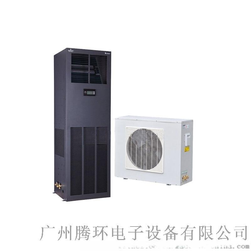 艾默生機房精密空調 維諦DME系列7.5KW 3P