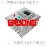 防爆風機電氣控制櫃配電箱