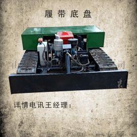 液压马达无线遥控履带推土机 履带底盘厂家直销