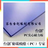 資陽市30mm採光板 天固耐力板 2mm耐力板