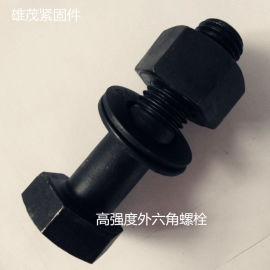 高强度紧固件,内外六角螺栓,螺母
