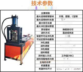 广东中山隧道小导管打孔机/数控小导管冲眼机厂家供应