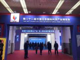 招商-2020年中国北京科博会-23届