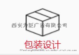 西安未央区产品包装设计 包装设计标咨询处 