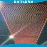 外牆裝飾金屬網格鋁單板 氟碳噴塗拉網鋁單板定製