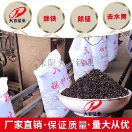 过滤罐填充净化用锰砂滤料 锰砂矿区生产厂家