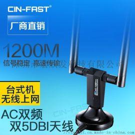 双频1200Mbps USB无线网卡,RTL8812AU WiFi接收器