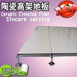 深圳陶瓷防靜電地板 廣東陶瓷防靜電活動地板