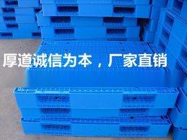 福建塑料托盘厂家供应双面塑料托盘1412